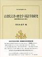 正倉院文書の歴史学・国語学的研究 解移牒案を読み解く