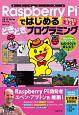 Raspberry Piではじめるどきどきプログラミング<増補改訂第2版> 自分専用のコンピューターでものづくりを楽しもう!