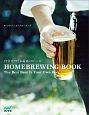 自分でつくる最高のビール HOMEBREWING BOOK