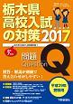 栃木県 高校入試の対策 平成29年受験用