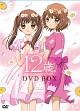 12歳。~ちっちゃなムネのトキメキ~ DVD BOX