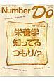 Number Do 栄養学知ってるつもり!? (26)