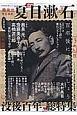 夏目漱石 百年後に逢いましょう