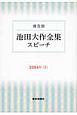 池田大作全集スピーチ<普及版> 2004 (3)