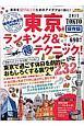 東京ランキング&(得)テクニック!<保存版> 2017