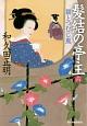 髪結の亭主 猫とつむじ風 (6)