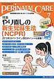 ペリネイタルケア 35-7 周産期医療の安全・安心をリードする専門誌