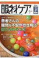 眼科ケア 18-7 2016.7 眼科領域の医療・看護専門誌