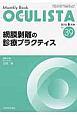 OCULISTA 2016.6 網膜剥離の診療プラクティス Monthly Book(39)