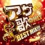 アゲ歌ONLY ~J-POP × YOGAKU BEST MIX!!!~(スペシャルプライス盤)