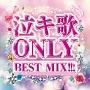 泣キ歌ONLY ~J-POP × YOGAKU BEST MIX!!!~(スペシャルプライス盤)