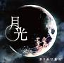 月光(A)(DVD付)