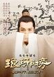 琅邪榜(ろうやぼう)~麒麟の才子、風雲起こす~ DVD-BOX 2