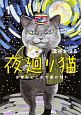 夜廻り猫 今宵もどこかで涙の匂い (1)