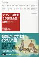 デイリー日伊英3か国語会話辞典<カジュアル版>