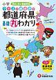 小学 クイズと絵地図で都道府県基礎丸わかり 初めて学ぶ都道府県