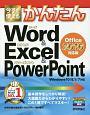 今すぐ使えるかんたん Word & Excel & PowerPoint<Office 2016 対応版>