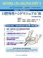 一般臨床家、口腔外科医のための口腔外科ハンドマニュアル 2016 別冊ザ・クインテッセンス