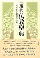 現代 仏教聖典<新装版>