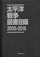 太平洋戦争図書目録 2005-2015