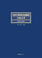日本文学研究文献要覧 古典文学 2010~2014