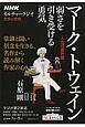 文学の世界 マーク・トウェイン 人生の羅針盤 NHKカルチャーラジオ 弱さを引き受ける勇気