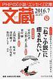 文蔵 2016.7 PHPの「小説・エッセイ」文庫