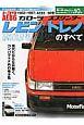 AE86レビン/トレノのすべて 昭和を走り抜けた日本の傑作車!!保存版記録集