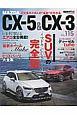 マツダ CX-5&CX-3 掲載アイテム600点オーバー