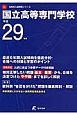 国立高等専門学校 平成29年