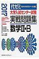 大学入試センター試験 実戦問題集 数学2・B 2017