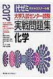 大学入試センター試験 実戦問題集 化学 2017
