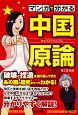マンガで分かる 中国原論