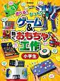 ゲーム&動くおもちゃ工作 小学生 遊べる!びっくり!