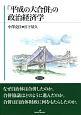 「平成の大合併」の政治経済学