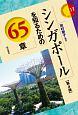 シンガポールを知るための65章<第4版>