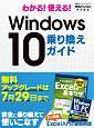 わかる! 使える! Windows10 乗り換えガイド