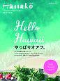 Hello Hawaii やっぱりオアフ Hanako特別編集 最新&完全保存版。