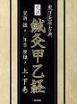 完訳 鍼灸甲乙経(上・下)