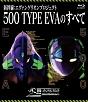 新幹線:エヴァンゲリオンプロジェクト 500 TYPE EVAのすべて 【ブルーレイ】