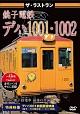 ザ・ラストラン 銚子電鉄デハ1001・1002【前面展望収録】