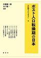 ポスト人口転換期の日本