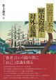 近世日本の歴史叙述と対外意識