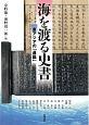 海を渡る史書 東アジアの「通鑑」