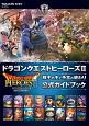ドラゴンクエストヒーローズ2 双子の王と予言の終わり 公式ガイドブック PS4 PS3 PSVita