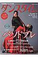 ダンスタイム DVD付き DVD付録付き(28)