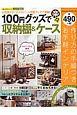100円グッズで楽々かわいい収納棚&ケース 楽LIFEシリーズ