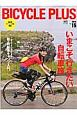 BICYCLE PLUS (16)