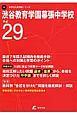 渋谷教育学園幕張中学校 平成29年