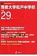専修大学松戸中学校 平成29年